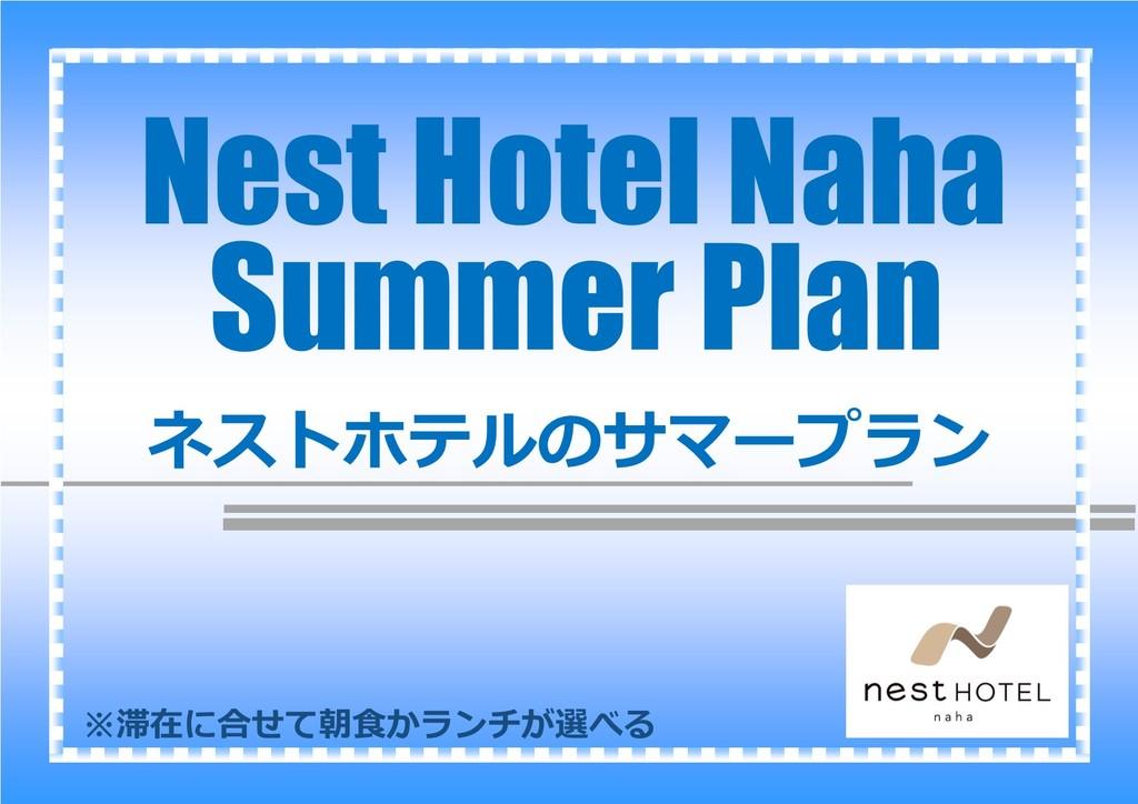 ◆ネストホテル那覇がお届けする夏のサマープラン