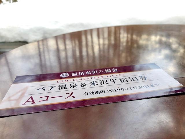 ペア温泉&米沢牛付一泊二食Aコース