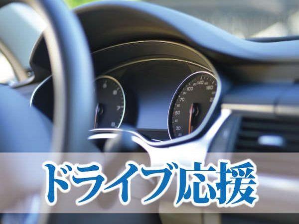 ドライブ応援♪