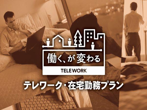 テレワーク・在宅勤務プラン