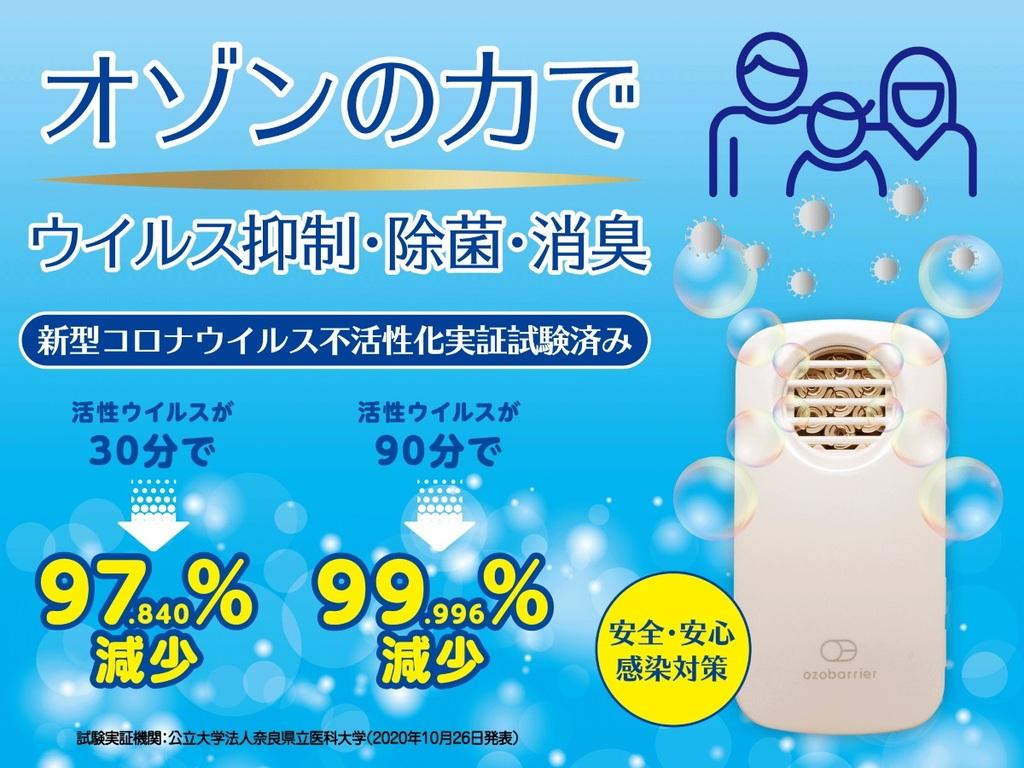 【感染症対策】低濃度オゾン発生器(オゾバリア)レンタル付き◇安心・安全なホテルステイを◇