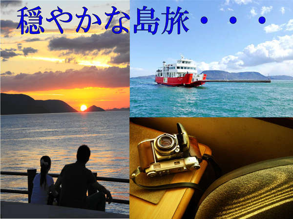 GWはのんびり楽しめる島旅がオススメ!