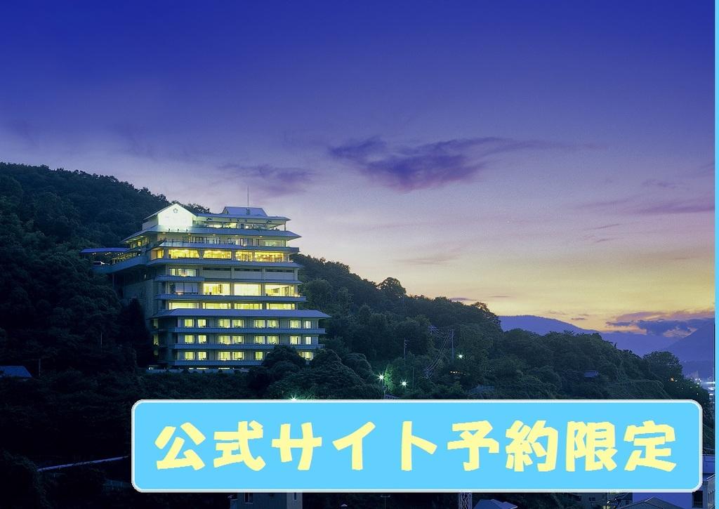 【公式サイト予約限定】特別価格