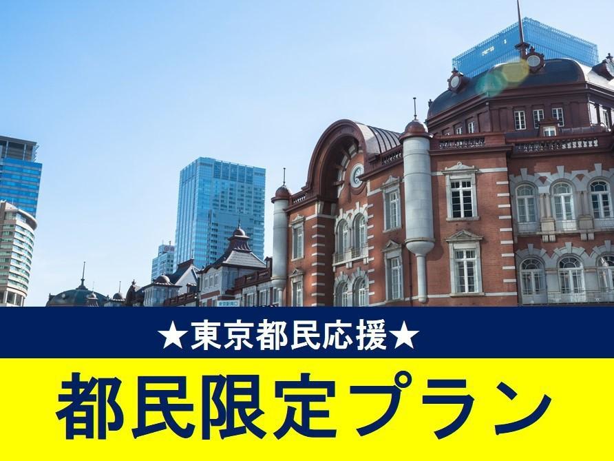 【東京都民限定】プラン