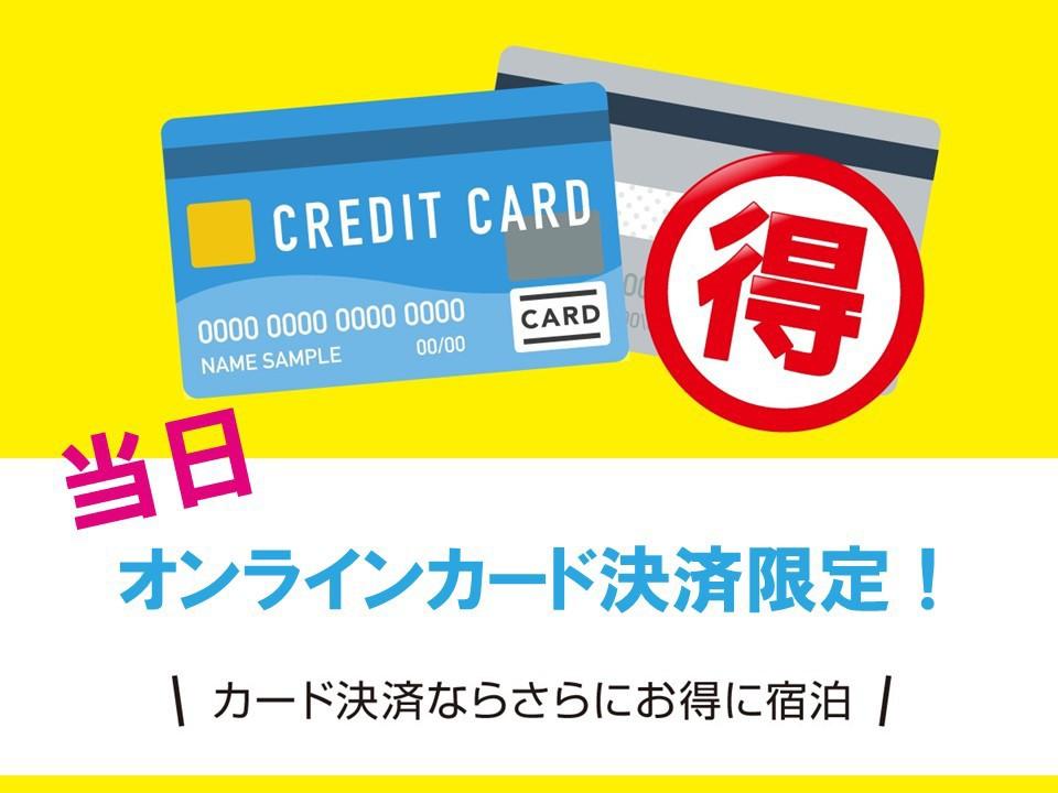 当日 オンラインカード決済限定!!