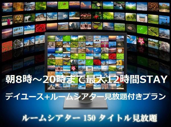 デイユース+VOD付プラン