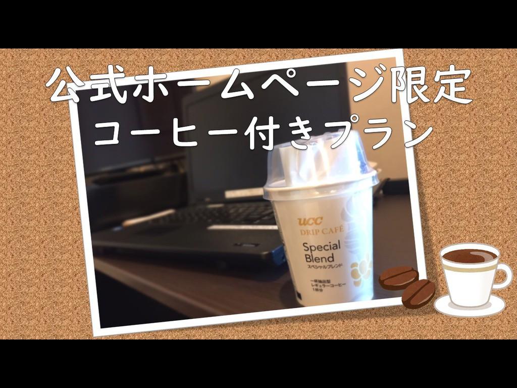 公式ホームページ限定 コーヒー付きプラン