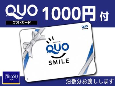 クオカード1000円付