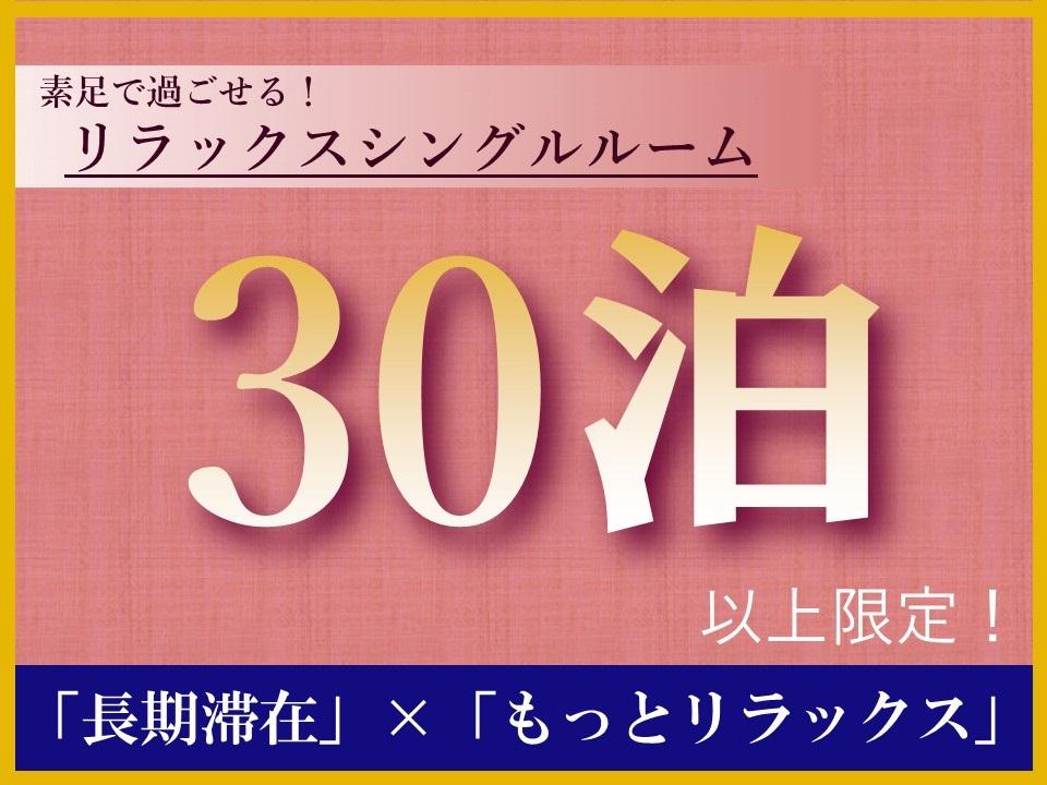 新客室「リラックスシングルルーム」販売記念!30泊以上限定のお得なプラン★