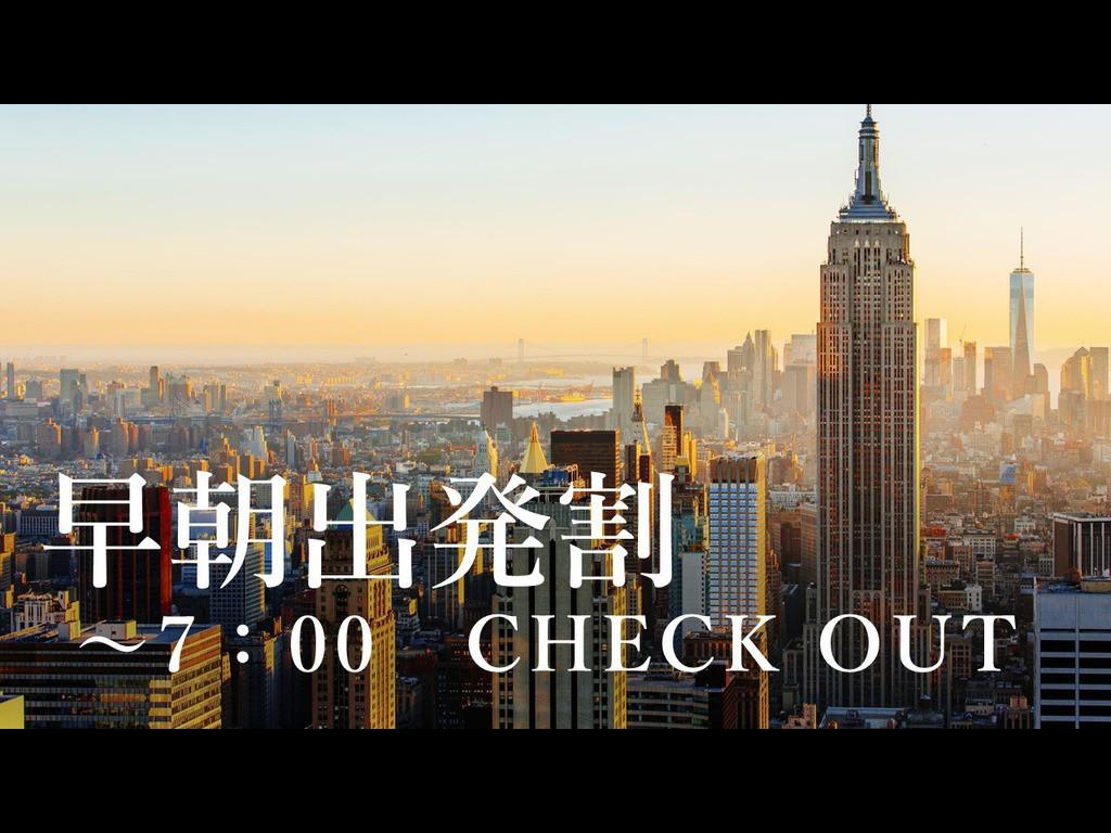 朝が早いかたにおすすめ!!(≧▽≦)朝7時前のチェックアウトだから、お得なご料金!