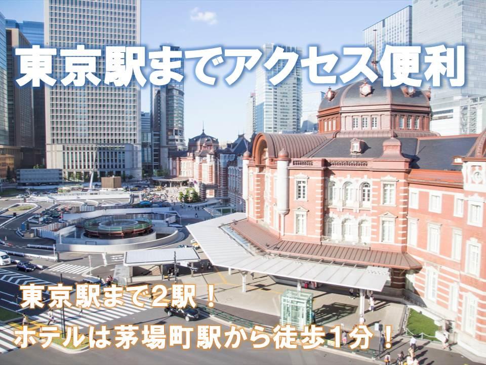 東京駅までアクセス便利