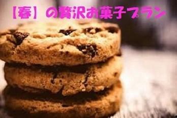 【春】の贅沢お菓子