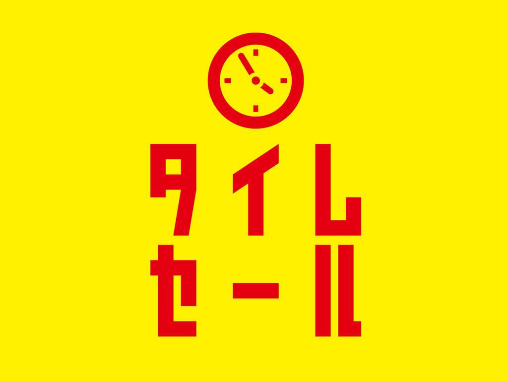 タイムセールA