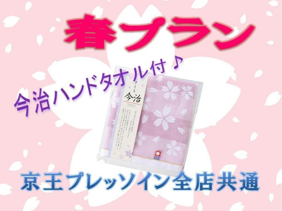 京王プレッソイン全店共通◆春プラン◆