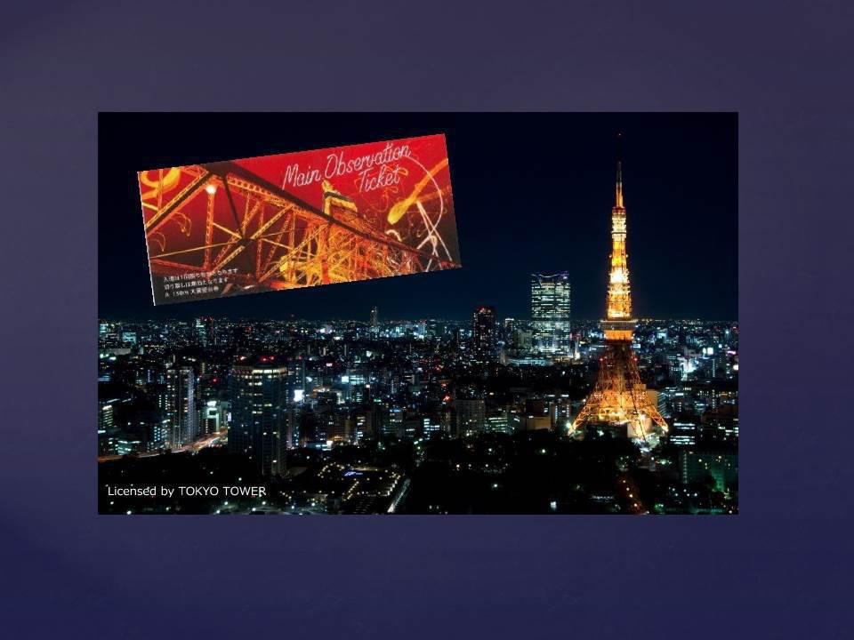 東京タワーチケット付プラン