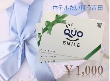 QUOカード¥1,000付きプラン♪