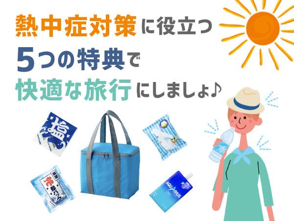 熱中対策バッチリで大阪を満喫しましょ♪