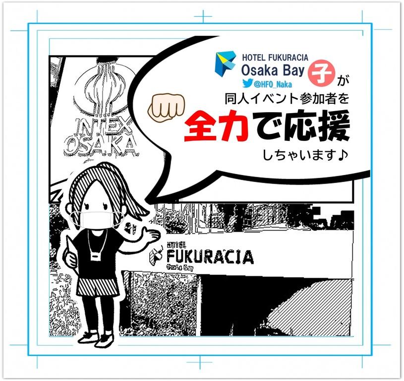 同人イベントに参加される方々を大阪ベイ子が応援します♪