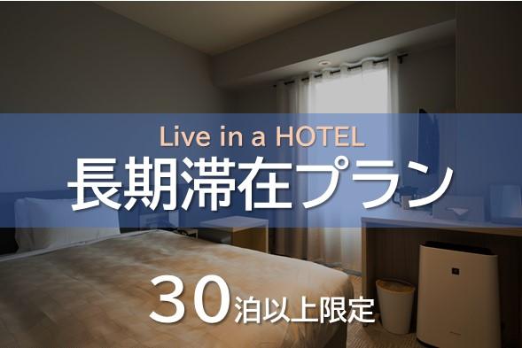 Live in a Hotel 30泊以上限定プラン