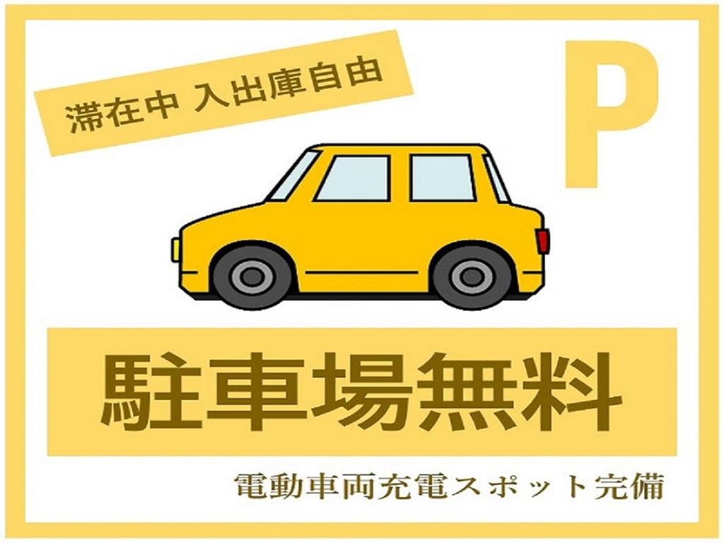 駐車場無料プラン。滞在期間中は入出庫自由でご利用いただけます。