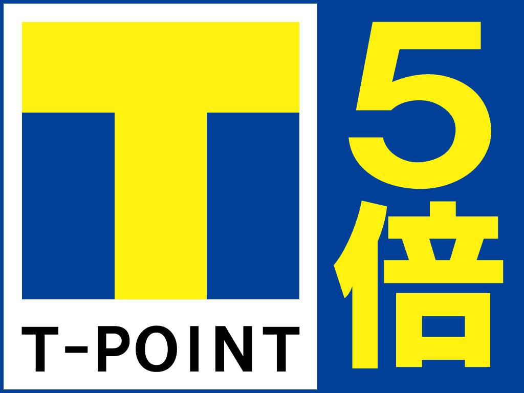 Tポイント★5倍