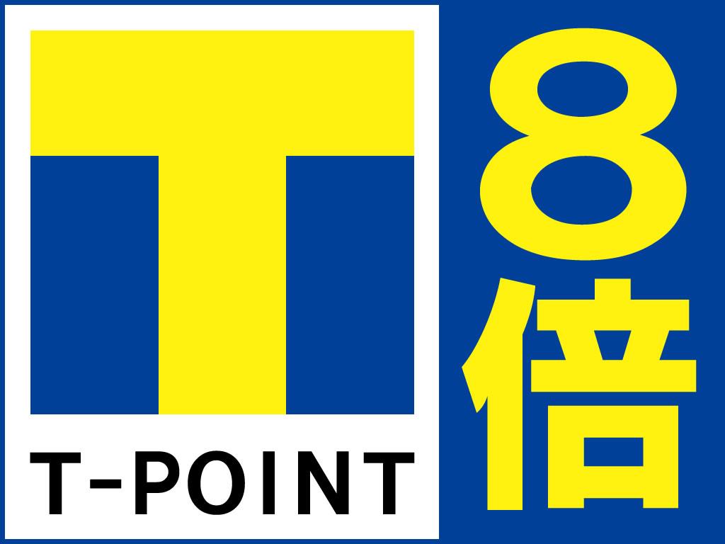 Tポイント★8倍