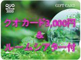 QUOカード3000円+VOD