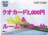 QUOカード2000円+VOD