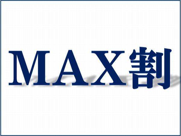 MAX割プラン(素泊まり)