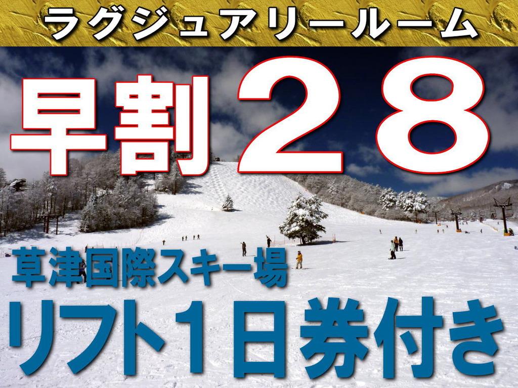 早割28 スキーパック ラグジュアリー