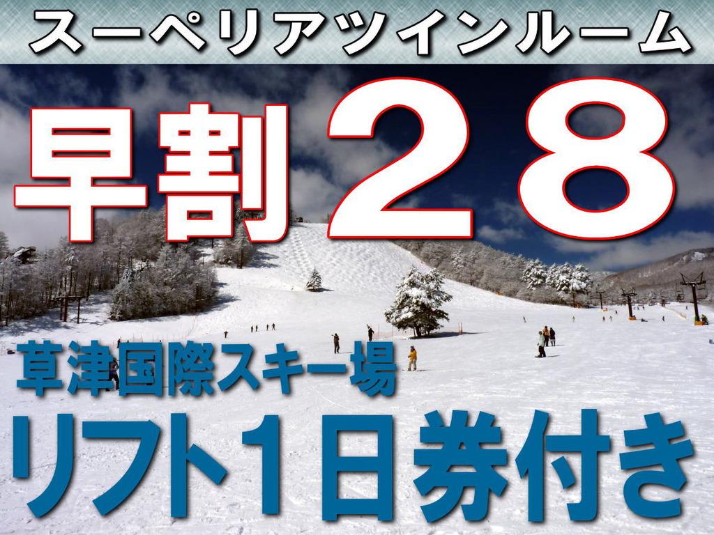 早割28 スキーパック スーペリア