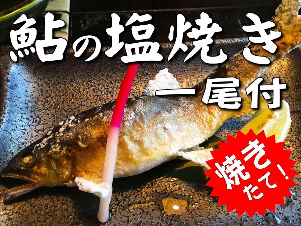 鮎の塩焼き付きプラン