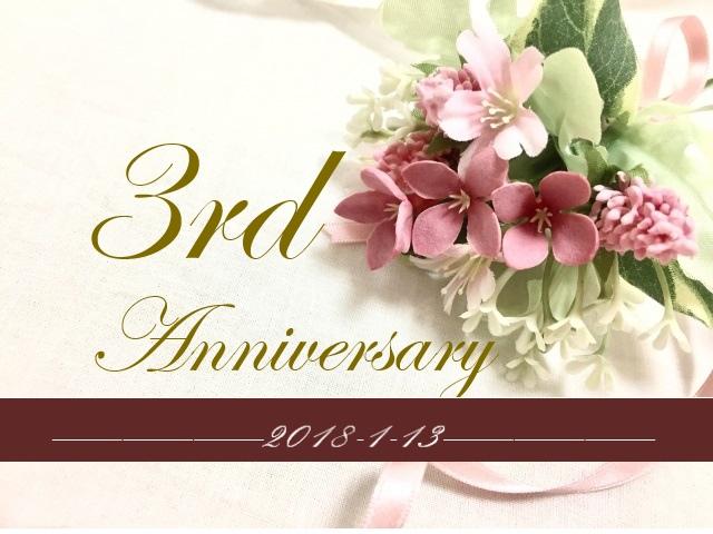 3周年記念日イメージ画像