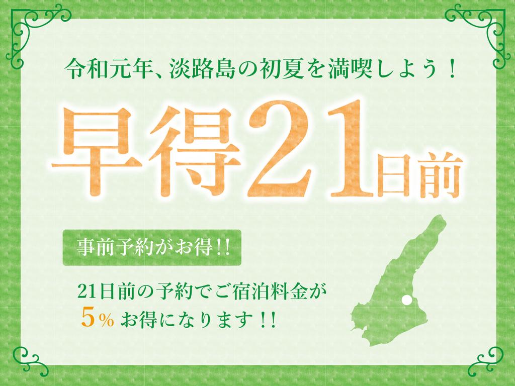 21日前のご予約でお得に!!