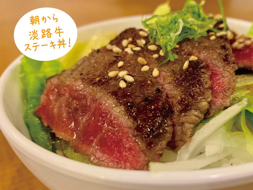 淡路牛ステーキ丼!おかわりもどうぞ!