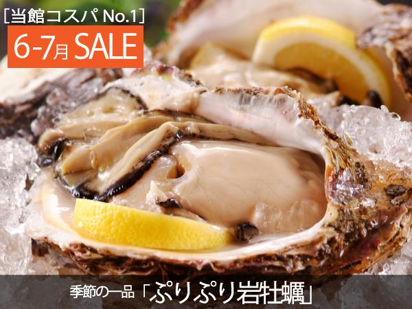 6-7月SALE!!岩牡蠣は海の宝石