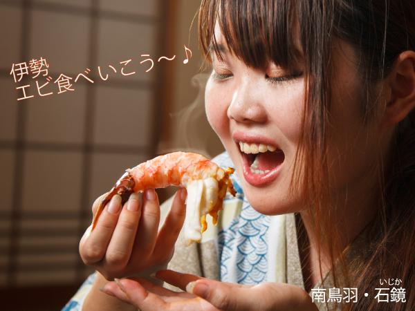 伊勢エビ食べいこう〜♪