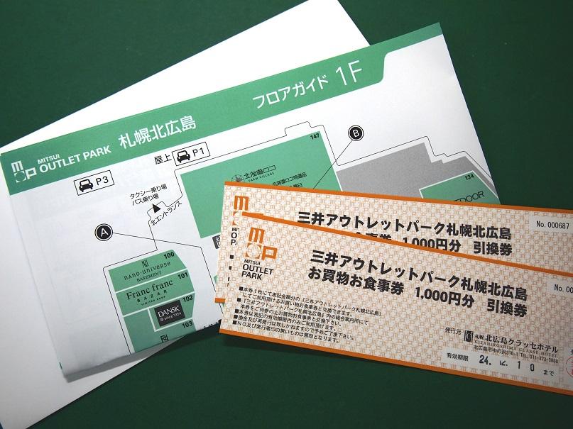 三井アウトレットパーク札幌北広島のお買物券引換券