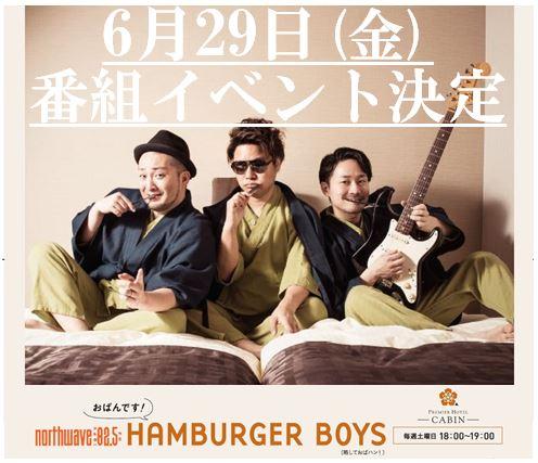 FMノースウェーブ 「おばんです︕ハンバーガーボーイズ」の公開収録イベント〜ホテル・ハンバーガーボーイズへようこそ︕〜