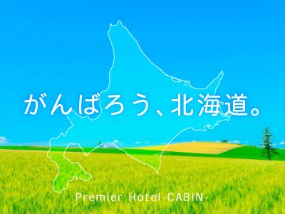 【復興応援】がんばろう、北海道。