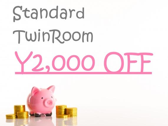 【日にち限定】スタンダードツインルームが2,000円OFF!見つけた貴方はラッキー☆