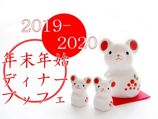 2019-2020年末年始ディナーブッフェ