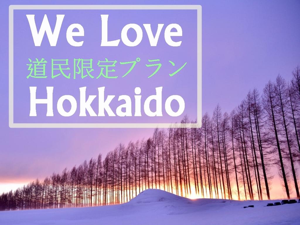 注目!!北海道民限定のプランです!