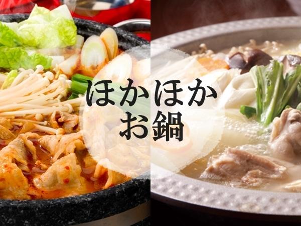キムチ派or水炊き派?冬季限定・お鍋夕食付きプラン!