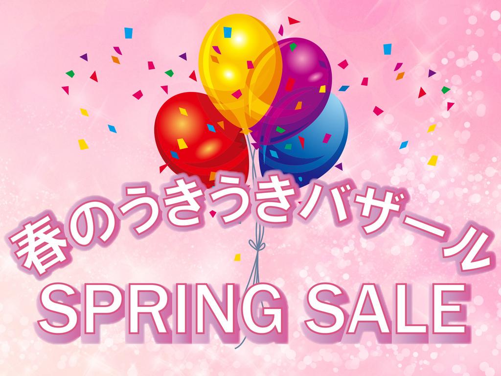 春のうきうきバザールスプリングセール