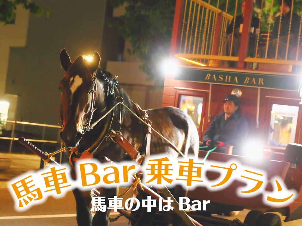 馬車Bar乗車付きプラン