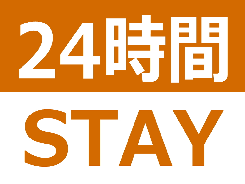 24時間Stay