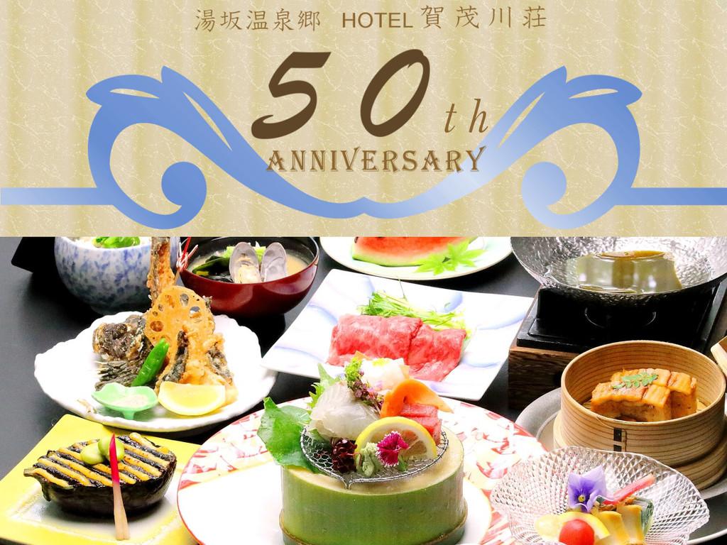 50周年◆早割60「彩コース」の一例(2017年6月〜)