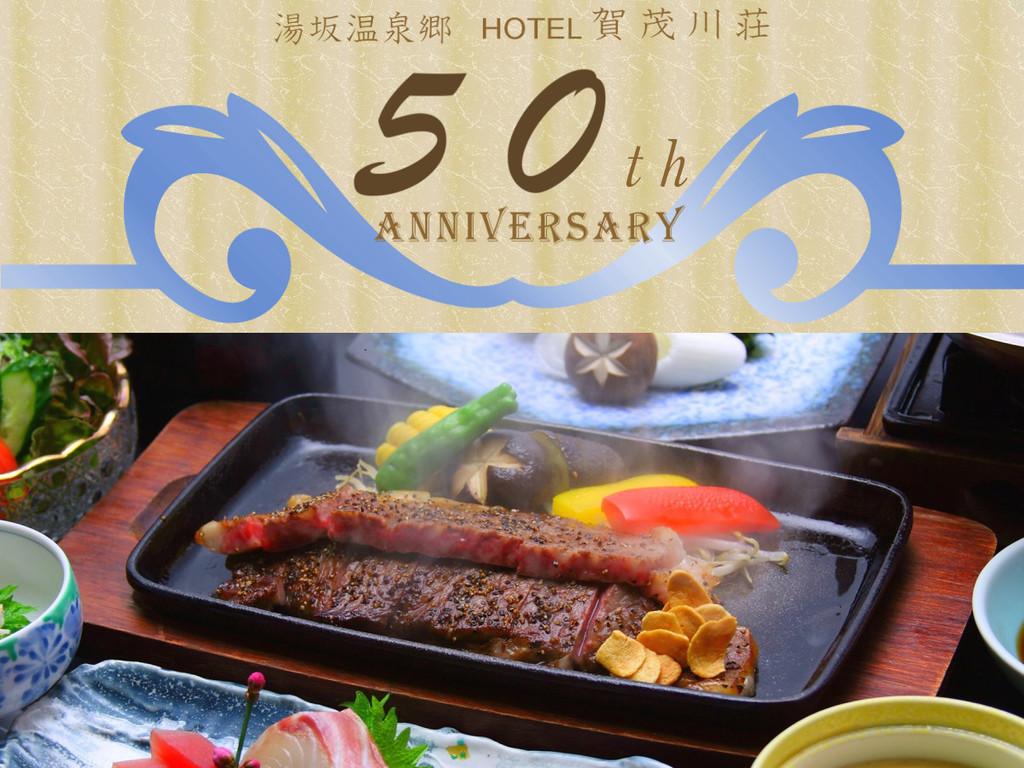50周年◆早割60「ステーキ会席」の一例