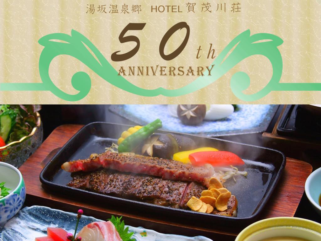 50周年◆早割30「ステーキ会席」の一例